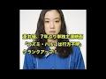 チャットモンチー/消えない星(映画「アズミ・ハルコは行方不明」主題歌) http://cinetri.jp/news/azumiharuko_tokuho/ 12月、新宿武蔵野館他