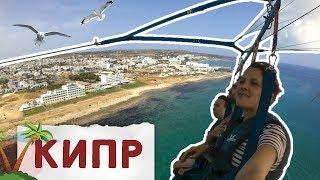 Кипр | Где были, что видели в Айя-Напе и не только