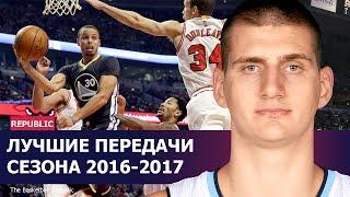 ТОП 10 передач сезона 2016-2017 НБА