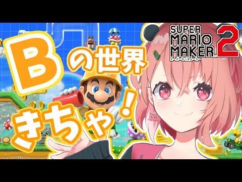 【マリオメーカー2】Bの世界にきたやよ~!C落ちだけはしない。【笹木咲/にじさんじ】