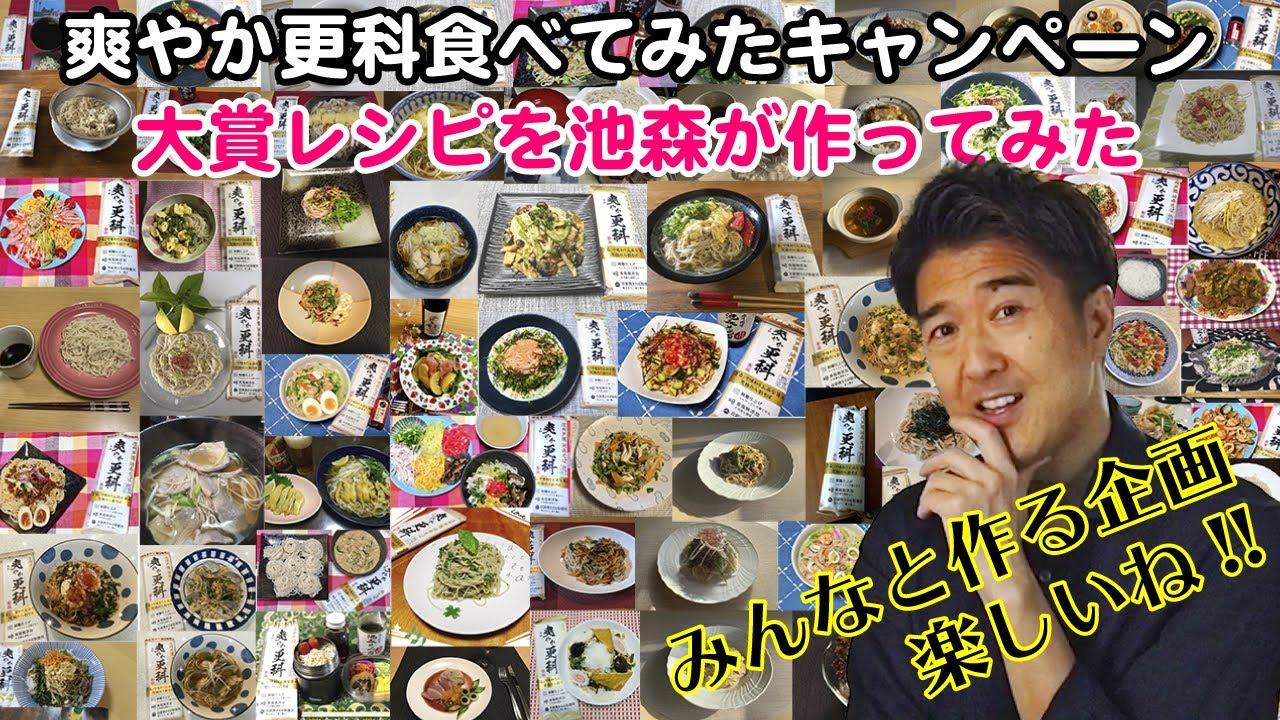 爽やか更科食べてみたキャンペーン入賞者発表!