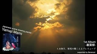100年後の日本におんがくのおみやげを~ 情景描写ピアニスト山地真美 【...