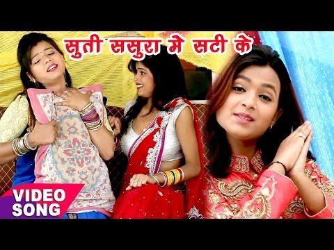 सूती ससुरा में सटी - Suti Sasura Me Sati - Mohini Pandey - Hoi Chhede Chhed Samiyana - Bhojpuri Song