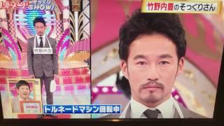 2017年5月に放送されたものまね番組。 竹野内豊さんのそっくりさん.