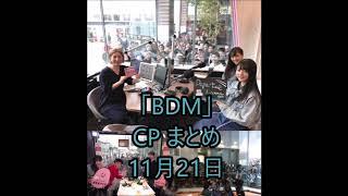 [ばってん少女隊] BDM CP