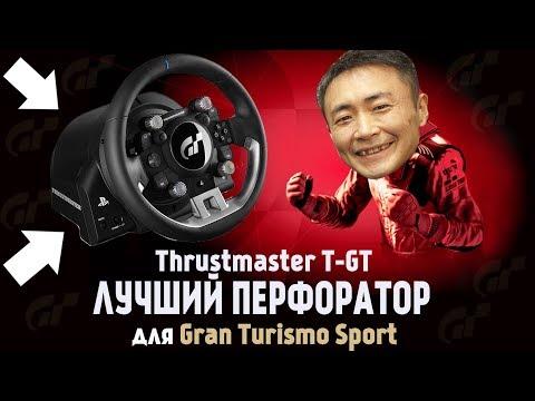 Thrustmaster T-GT — самый ПЕРЕОЦЕНЕННЫЙ руль в мире! Объективный обзор и тест