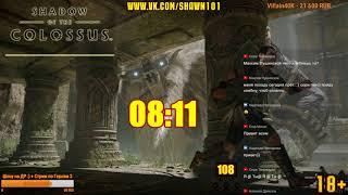 [18+] Шон играет в Shadow of the Colossus HD Remaster (PS4, 2018)