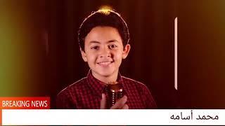 محمد اسامه..اغنيه فى حب مصر