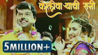 New Koli Song | Koliwaryachi Rani | Keval Walanj | Shubhangi Kedar | VSquad | Atul Joshi