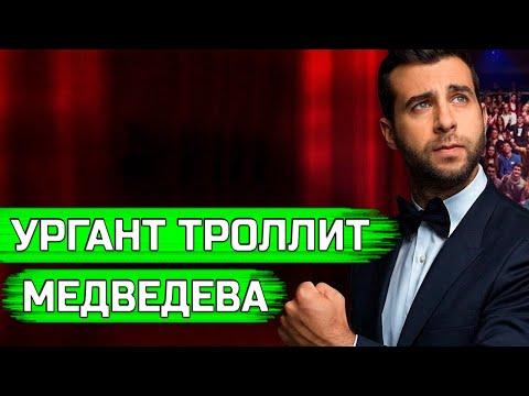 Иван Ургант ТРОЛЛИТ МЕДВЕДЕВА И ТЕЛЕВИДЕНИЕ! Правда о власти и Ложь нынешнего режима