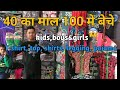 Cheapest kids, boys, girls garments T-shirt,top,skirts,legging,pajama wholesale, Gandhi nagar, Delhi