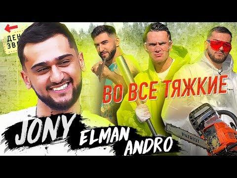 JONY - Свободен ли он? Elman, Andro, Raava Music - Как создать свой лейбл? 18+