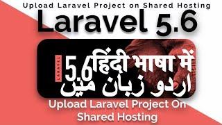 Laravel 5.6 Advanced Tutorial Series: upload laravel to live shared hosting in Urdu 2018