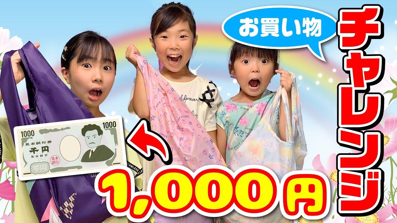 【1000円チャレンジ】ドンキホーテでお買い物 ✨  三姉妹は何を買ったかな❓【購入品紹介】☆ Saaaaaya