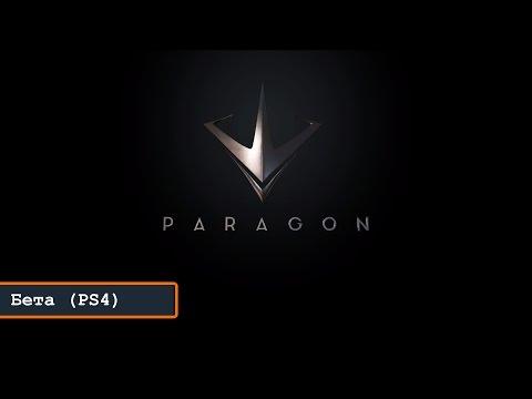 видео: paragon – Знакомство с игрой (комментарии на русском) [ps4]
