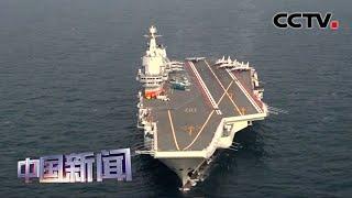 [中国新闻] 首艘国产航母山东舰进行首次航行训练 | CCTV中文国际
