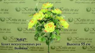 3D обзор! Искусственный букет цветов, Роза. Характеристика букета №847 Kvitu.in.ua