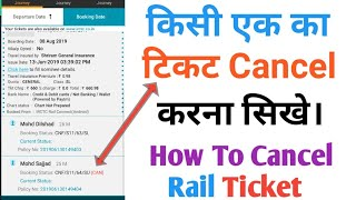 How to Cancel IRCTC Tickets | Cancel Single Person Railway Ticket | Cancel rail ticket IRCTC on apps