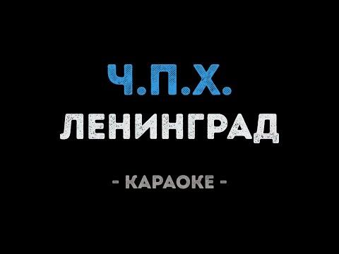 Ленинград - Ч.П.Х. (Караоке)