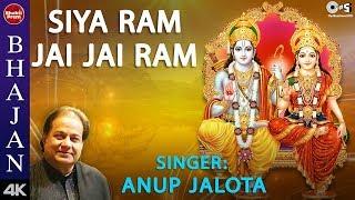 Siya Ram Jai Jai Ram with Lyrics | Anup Jalota | Sita Ram Bhajan | Shri Ram Songs
