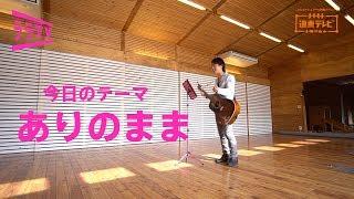 山田賢明のララTV Vol.1「ありのまま」