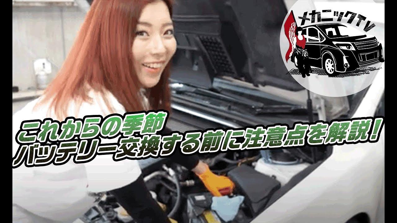 バッテリー交換作業実践と注意点【メカニックTV】