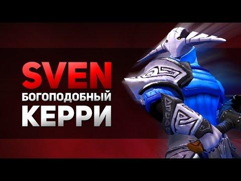 видео: sven - Богоподобный Керри