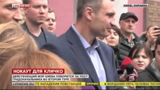 Нокаут для Виталия Кличко - сюжет о выборах мэра в Киеве.