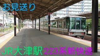 【お見送り】〜米原から乗車してきた223系新快速電車〜JR貨物〜