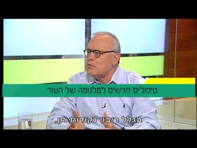 פרופ' קרסו עם פרופ' יעקב שכטר: טיפולים חדשניים ומבטיחים לסרטן העור ומלנומה