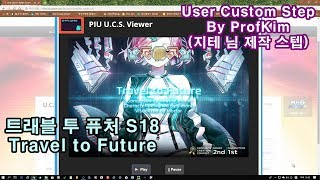 [지테TV Pump UCS] 트래블 투 퓨처 S18 설명 Travel to Future (Pump It Up Prime 2)