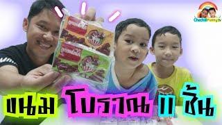 เช ชิล รีวิวขนมโบราณ 11 ชิ้น ( candys)