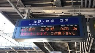 【急行三柿野行き接近放送】新鵜沼駅にて