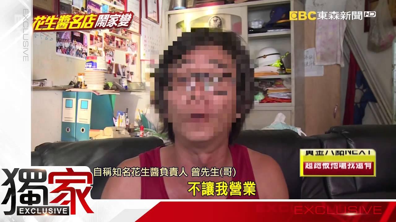 馬英九最愛! 知名花生醬店自家人「為錢翻臉」 - YouTube
