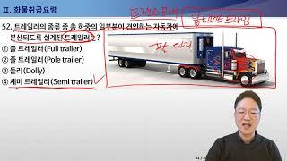 화물자격증 기출문제 강의 2.화물취급요령-세미트레일러