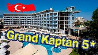 Отели Турции Grand Kaptan 5 Аланья