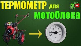 Датчик контроля температуры для мотоблока