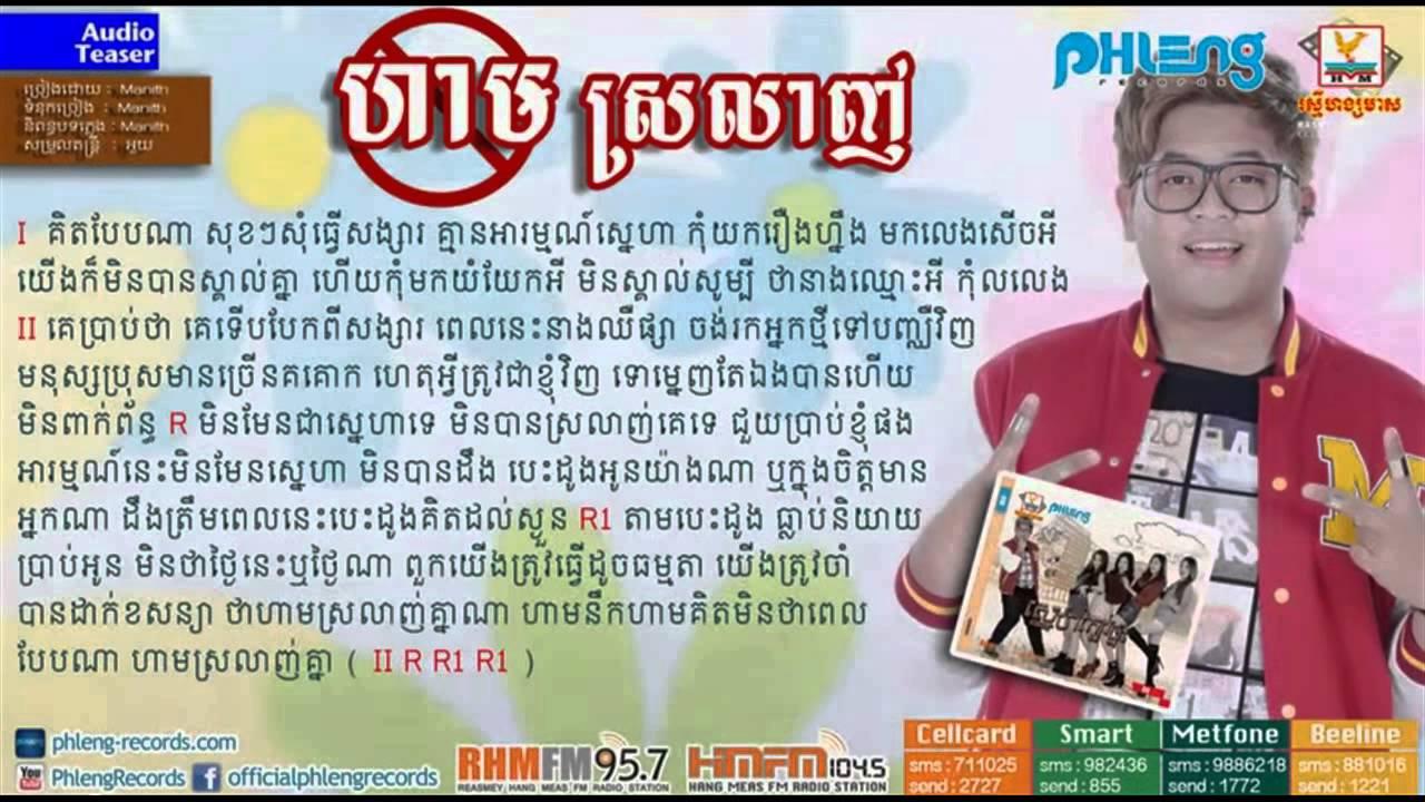Download Manith new song 2015   Manith jupiter   Pleng record new album 2015   Ham srolanh