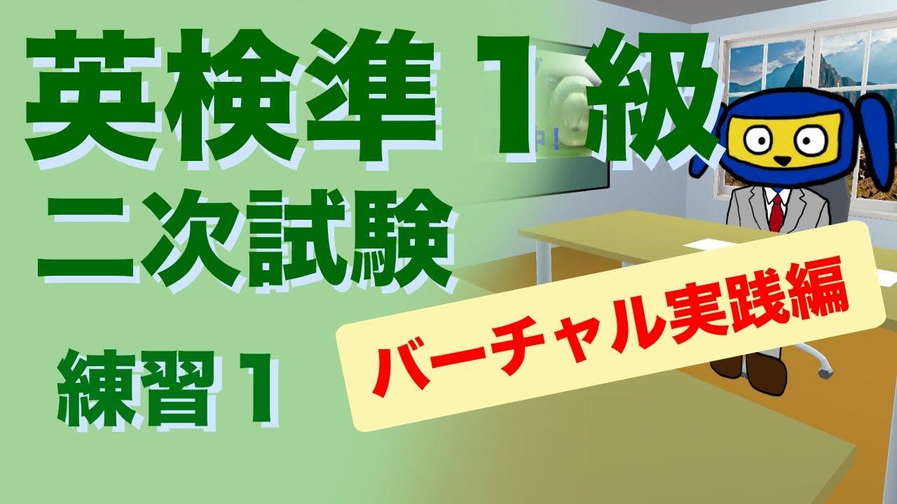 英検準1級 二次試験 面接 練習1 バーチャル実践編