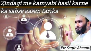 Zindagi me kamyabi hasil karne ka sabse aasan tarika || Peer Saqib Shaami