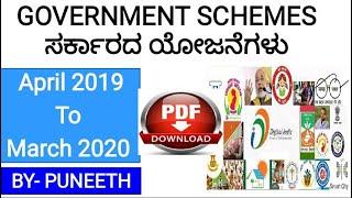 ಸರ್ಕಾರದ ಯೋಜನೆಗಳು/Government Schemes (April 2019- March 2020), KPSC/KAS/IAS/FDA/PSI/SDA ,Pdf Download