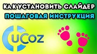 Как установить слайдер на ucoz пошаговая инструкция