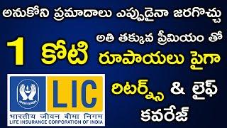 Best LIC Plan 2019 | Life Insurance Explained in Telugu | Limited Premium Endowment Plan