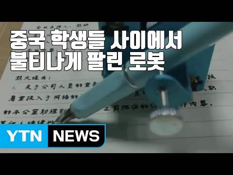 [자막뉴스] 중국 학생들 사이에서 불티나게 팔린 로봇 / YTN