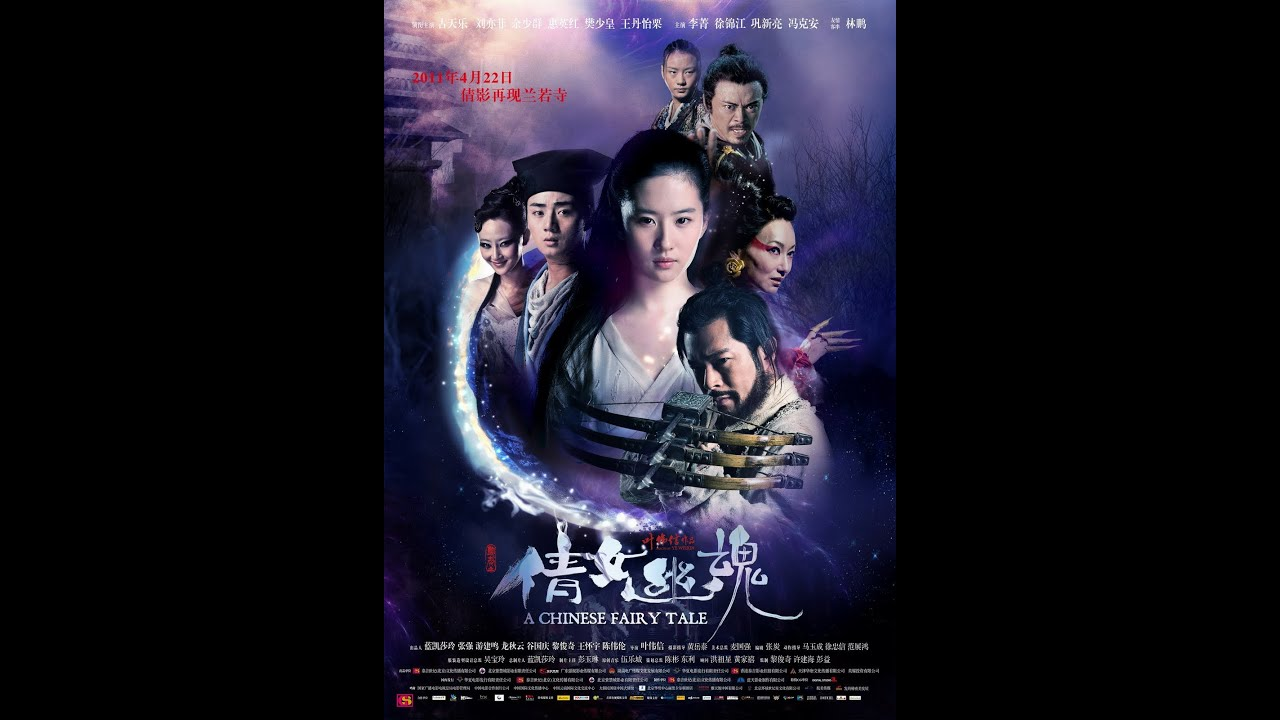 A Chinese Ghost Story (2011) BRRip