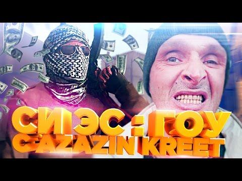 СИ ЭС : ГОУ с Azazin Kreet