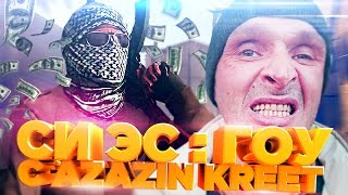 СИ ЭС ГОУ с Azazin Kreet