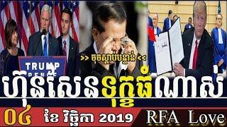 RFA Khmer Radio News 04 November 2019, Khmer Political News, Cambodia Hot News, RFA Love