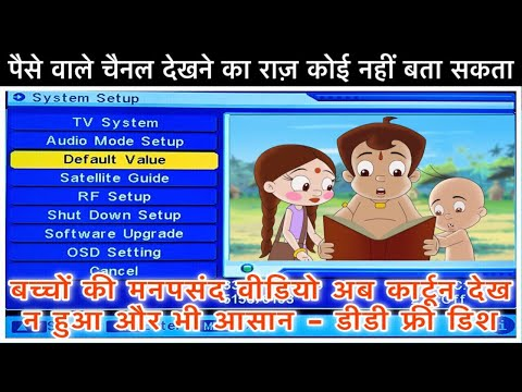 POGO CARTOON CHANNEL CHOTA BHEEM DD FREE DISH, NEW FREQUENCY DD FREE DISH POGO CARTOON CHANNEL