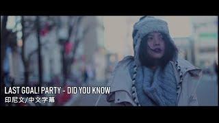 LAST GOAL! PARTY  - DID YOU KNOW (IND/CN Lyrics 印尼文/中文字幕)